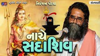 Nache Sadashiv Bhola Bhagvan Niranjan Pandya