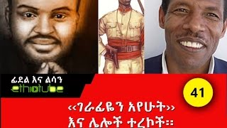 Ethiopia - EthioTube Presents Fidel Ena Lisan : ፊደል እና ልሳን with Habtamu Seyoum | Episode 41