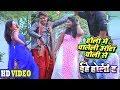 Holi Mein Chaleli Aanta Choli Se | Superhit Bhojpuri Holi Song 2018 | Vinay Akela