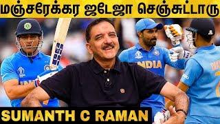 இந்தியா தோத்ததுக்கு காரணம் தோனியா? Sumanth C Raman Explains | Dhoni | Kohli | World Cup 2019