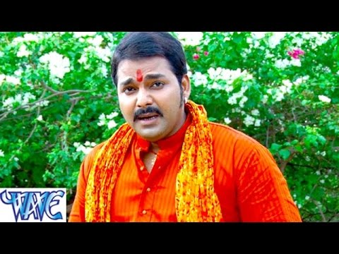 HD पियवा हमार बहुरहवा - Piyawa Hamar - Pawan Singh - Bol Bum - Bhojpuri Kanwar Bhajan 2015 new