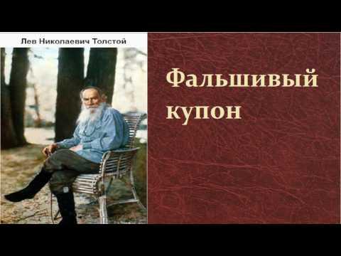 Лев Николаевич Толстой.  Фальшивый купон. аудиокнига.