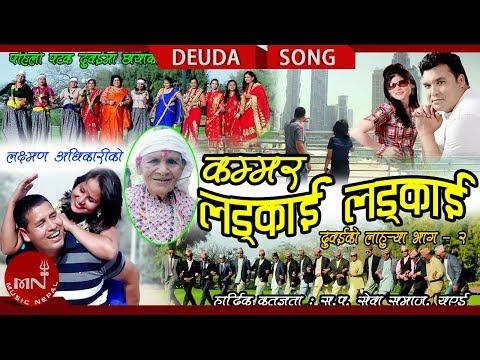 New Deuda Song 2018/2075 | Kammar Ladkai Ladkai - Binod Bajurali & Smriti Shahi Ft. Laxman & Bimala