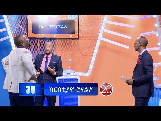 Netsanet Workineh Vs Seifu Fantahun - Yebeteseb Chewata - Family Feud on Seifu on EBS