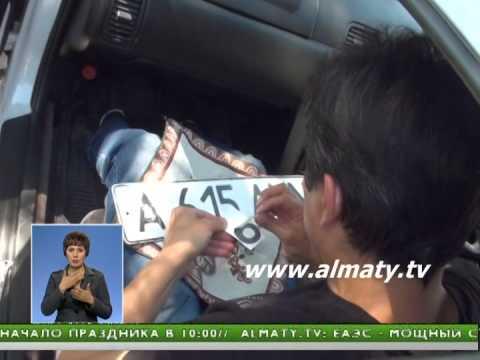 На автомобилях в Алматы появились номера-невидимки