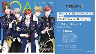 『TSUKIPRO THE ANIMATION 2』主題歌② SOARA「Gonna Be Alright」
