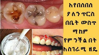 Simple Ways to Heal Tooth Decay and Reverse Cavities