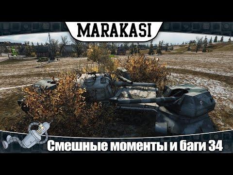World of Tanks смешные моменты баги, эпичные выстрелы, читы 34
