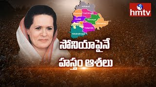 Telangana Congress Leaders Plans to Use Sonia Gandhi Influence ? | hmtv