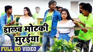 मोटकी मुरइया ~ Top Bhojpuri Song 2018 ~ Alok Pal Hit Song ~ Daalab Motaki Muraiya Ho ~ Team Film