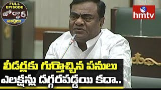 TRS Leaders On BT Roads | Jordar Full Episode | Jordar News  | hmtv