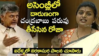 MLA Roja Fires on Chandrababu Naidu in AP Assembly | Chandrababu Naidu | YS Jagan | Filmylooks