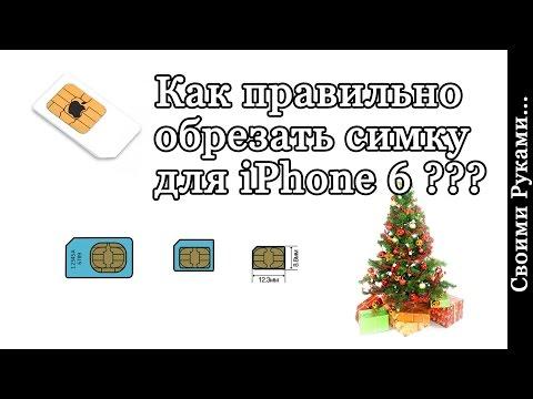 Как обрезать СИМ Карту НАНО для Iphone 6 под nanoSIM ??? - Смотри все про ремонт