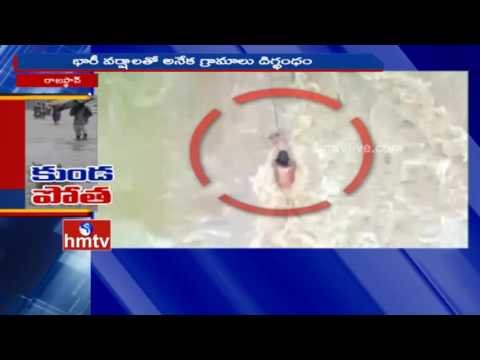 Rajasthan Stuck With Heavy Rains | NDRF Rescue Operations in Rajasthan | HMTV