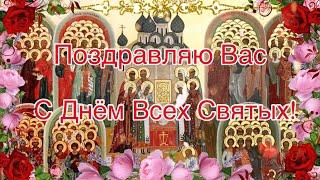 С Днём Всех Святых! Поздравление С Днём Всех Святых! Музыкальная Открытка