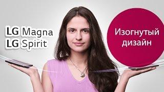 Обзор смартфонов LG Magna и Spirit