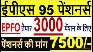 EPS 95 Pensioners Imp Update| EPFO is ready for 3000/- EPS-95 Pensioners demanded 7500/-