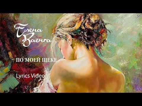 ЕЛЕНА ВАЕНГА - ПО МОЕЙ ЩЕКЕ/Lyrics Video/VAENGA ELENA