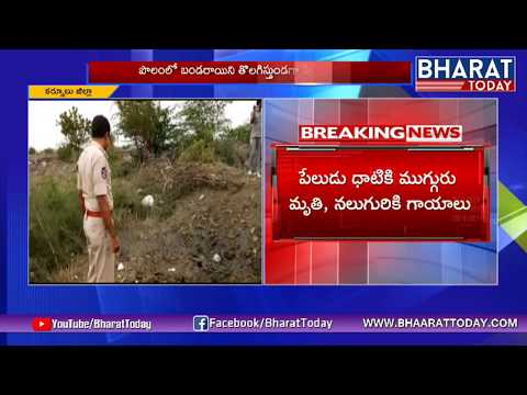 Bomb Blast At Kurnool Dist | 3 Dead , 4 Injured | BharatToday