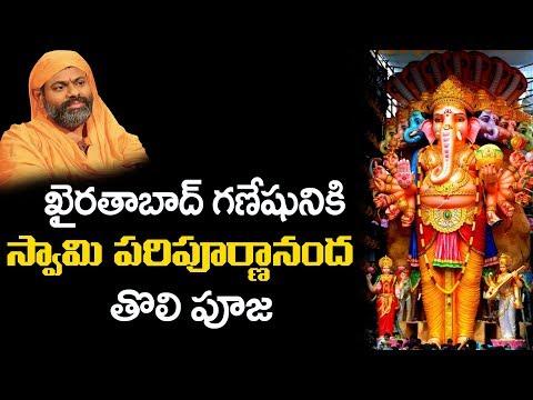 Khairatabad Ganesh 2018 Celebrations | ఖైరతాబాద్ గణేషుడికి పరిపూర్ణానంద స్వామి తొలి పూజ