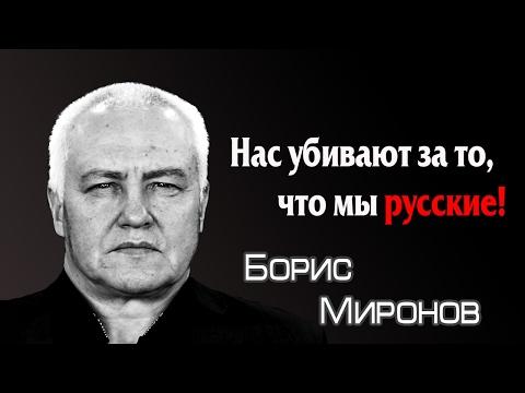 Обвинение убивающим Россию. Борис Миронов.