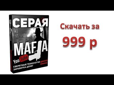 Серая мафия Ютуб! Забери курс Комарова за 999 р