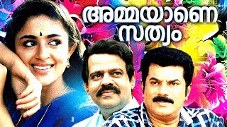Malayalam Full Movie | Ammayane Sathyam | Ft. Mukesh, Jagathy, Annie | Malayalam Comedy Movies