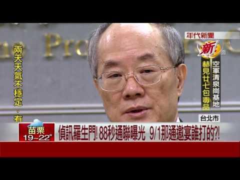 撇洩密!「總長不是我指揮的」 馬英九:了解世界級醜聞
