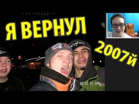 Я вернул мой 2007-й! Ностальгия Нифёдова