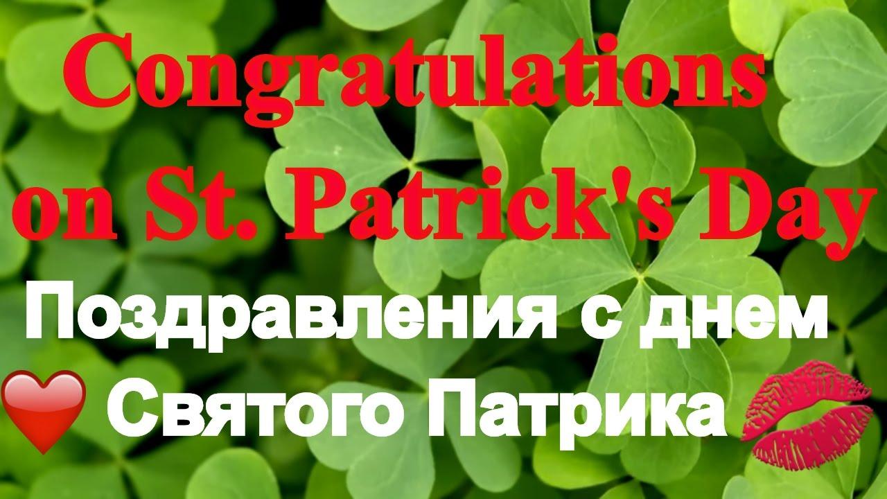 Поздравление с днем святого патрика