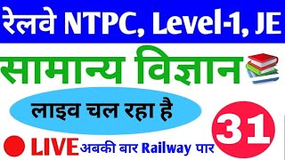 #LIVE CLASS # General Science for railway NTPC, Group D {LEVEL-1} and JE #Daily_Class 31