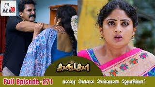 Ganga Tamil Serial | Episode 271 | 18 November 2017 | Ganga Latest Tamil Serial | Home Movie Makers