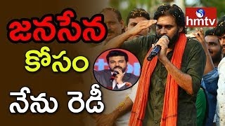 Ram Charan About his Support to Pawan Kalyan's Janasena Porata Yatra | hmtv