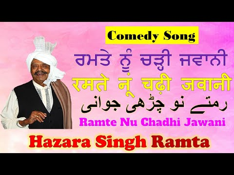 Hazara Singh Ramta ramte Nun Charri Jawani.wmv video