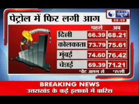 India News : Petrol prices rise again