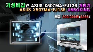 가성비갑인 ASUS X507MA-EJ136 개봉기(UNBOXING) 4K