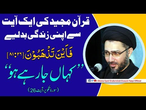 Quran Majeed ki EK Ayat sw Zindagi badal apni by Allama Syed Shahenshah Hussain Naqvi