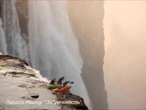 Ларисса Майбер - Задумчивость