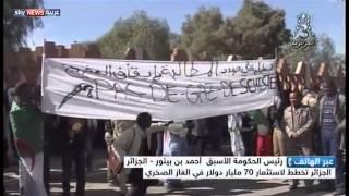 الجزائر.. استثمار في الغاز الصخري وسط احتجاج سكان الجنوب