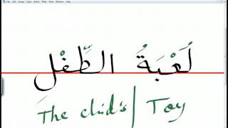 Arabic Language lesson 17 (At-ta2 Al-Marboo6a)