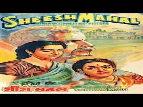 Sheesh Mahal (1950) Hindi Full Movie | Sohrab Modi, Naseem Banu | Hindi Classic Movies thumbnail