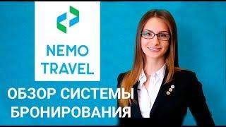 Nemo.Travel - Обзор системы бронирования авиабилетов, ЖД билетов, отелей и других услуг