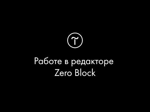 Вебинар «Работа в редакторе для веб-дизайна Zero Block»