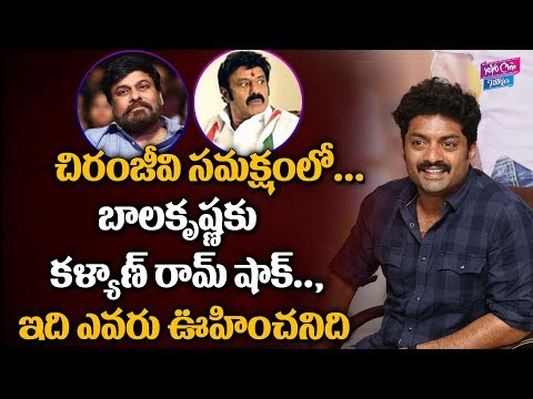 Kalyan Ram Gives Shock To Balakrishna | Chiranjeevi | Nagarjuna | Tollywood| YOYO Cine Talkies