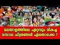 മലയാളത്തിലെ എക്കാലത്തെയും ഏറ്റവും മികച്ച മസാലചിത്രങ്ങൾ | Malayalam Hot Movies | Stars and News thumbnail