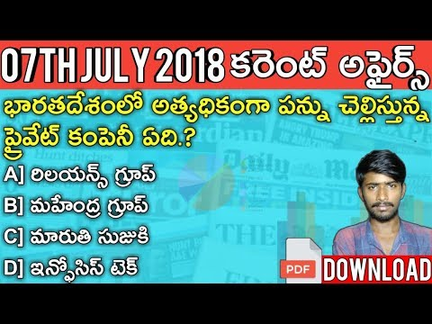 7th July 2018 Current Affairs in Telugu | Daily Current Affairs in Telugu | Usefull to all Exams