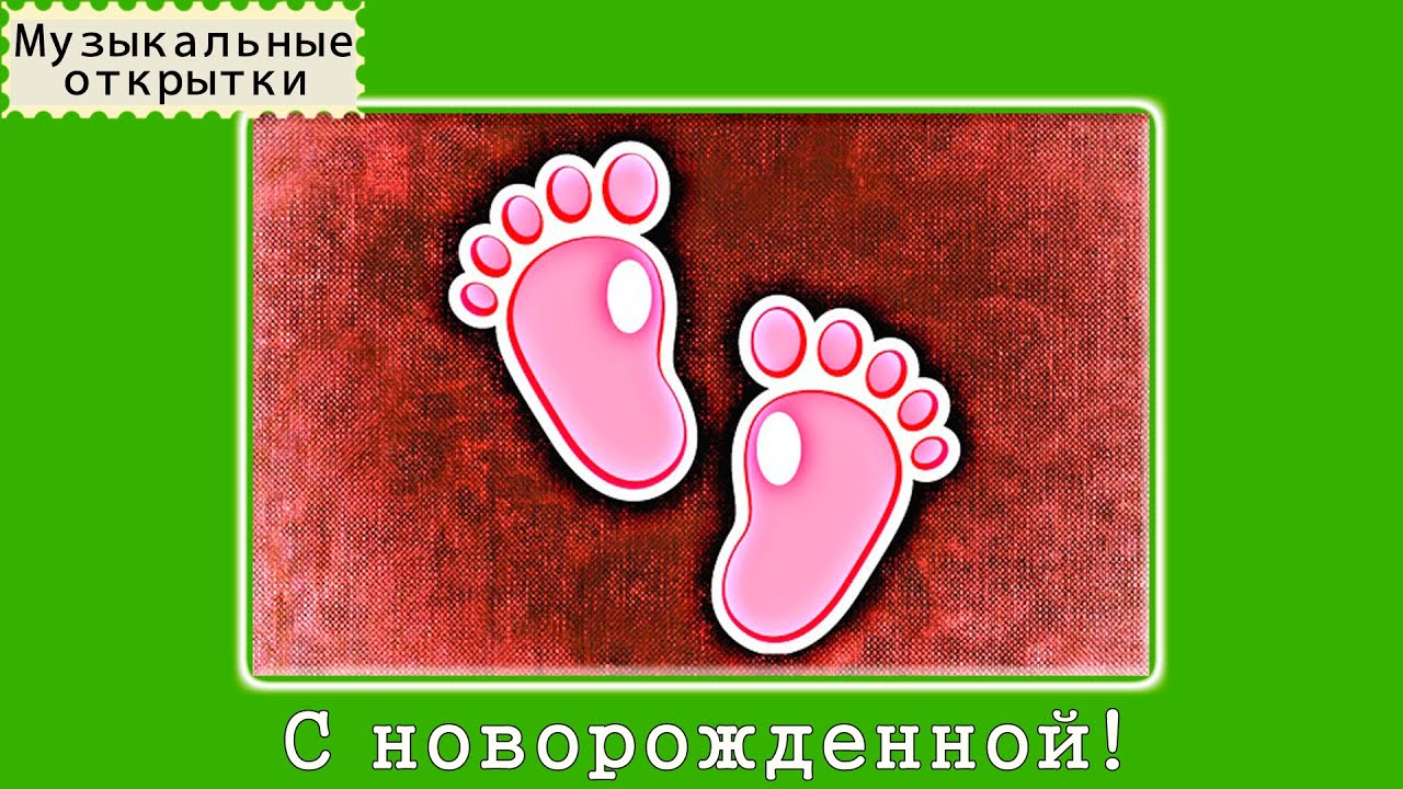 Поздравление с рождением дочери музыкальная открытка 23