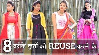 पुरानी कुर्ती कैसे Reuse करें | 8 Ways to Reuse Old Kurtis | Reuse kurti ideas | Aanchal