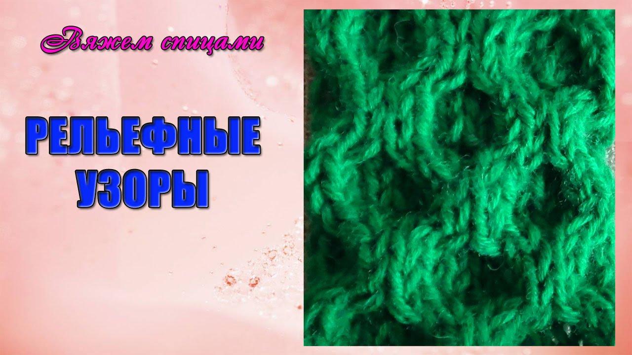 Вафельный узор в вязании
