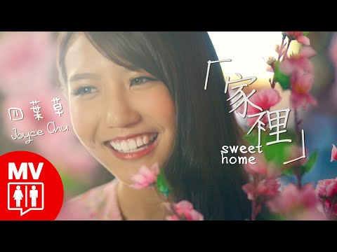 Red People CNY 2015 溫馨賀歲【家裡 Sweet Home】by Joyce Chu 四葉草